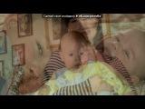 «Я и мои родные» под музыку Михаил Круг - Мамуля мама. Picrolla