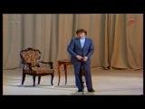 Андрей Миронов. Отрывок из спектакля